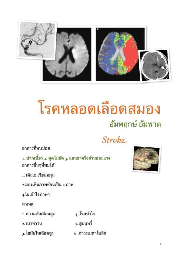 อัมพฤกษ์ อัมพาต 1-page-001