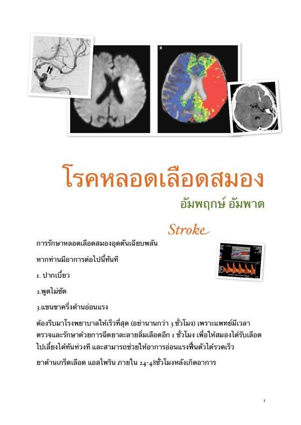 อัมพฤกษ์ อัมพาต 3-page-001