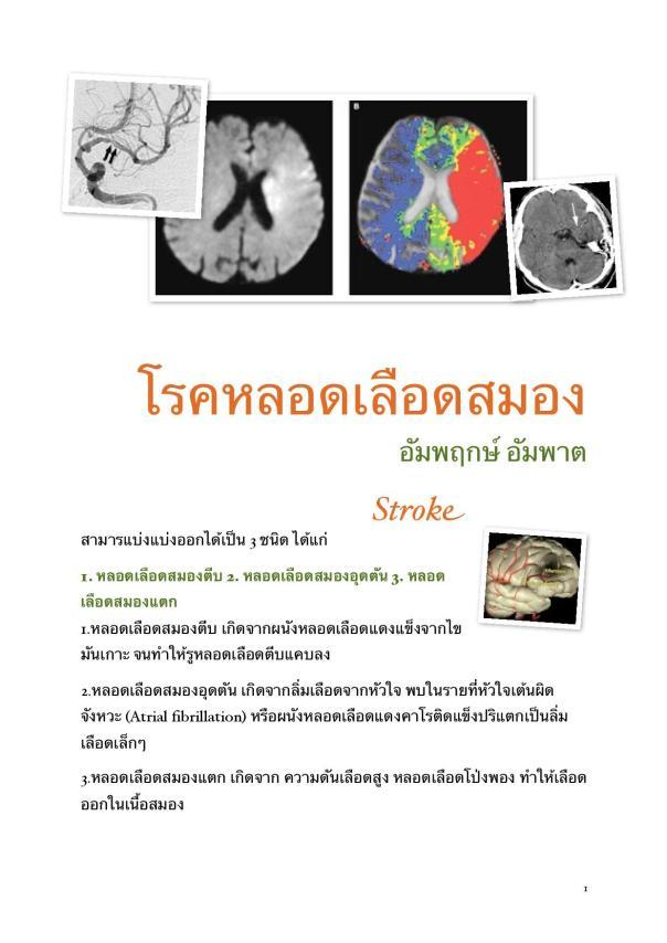 อัมพฤกษ์ อัมพาต-page-001
