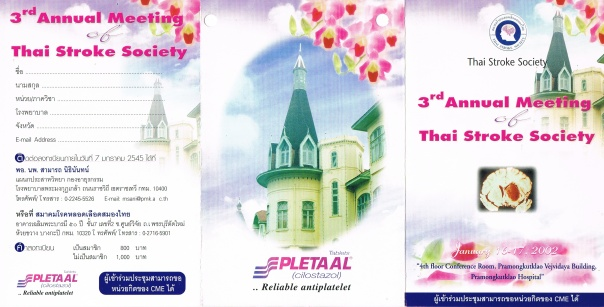 3-annual-meeting-tss-brochure-front