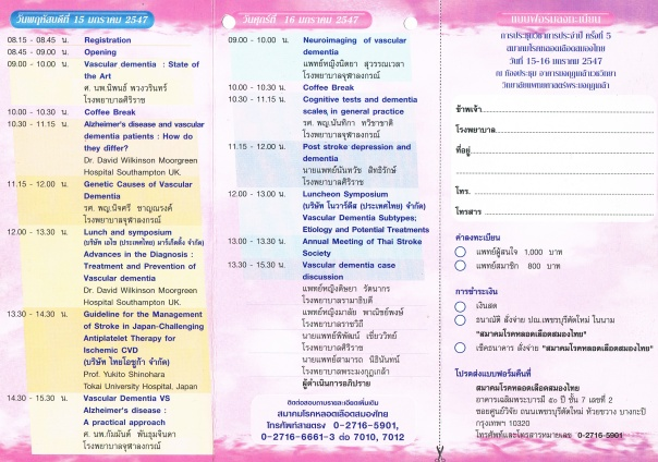 5-annual-meeting-tss-brochure-back