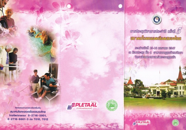 5-annual-meeting-tss-brochure-front