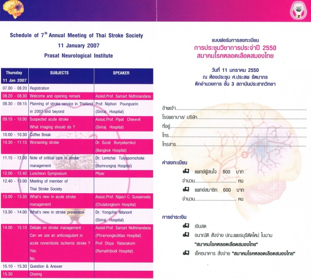 8-annual-meeting-tss-brochure-back