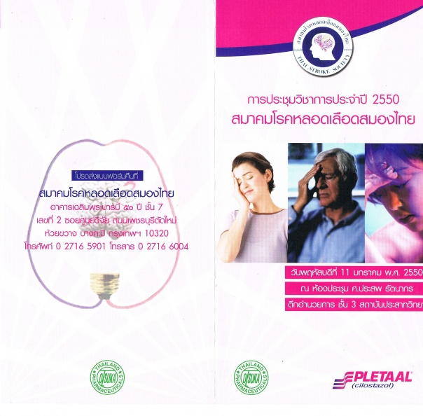 8-annual-meeting-tss-brochure-front