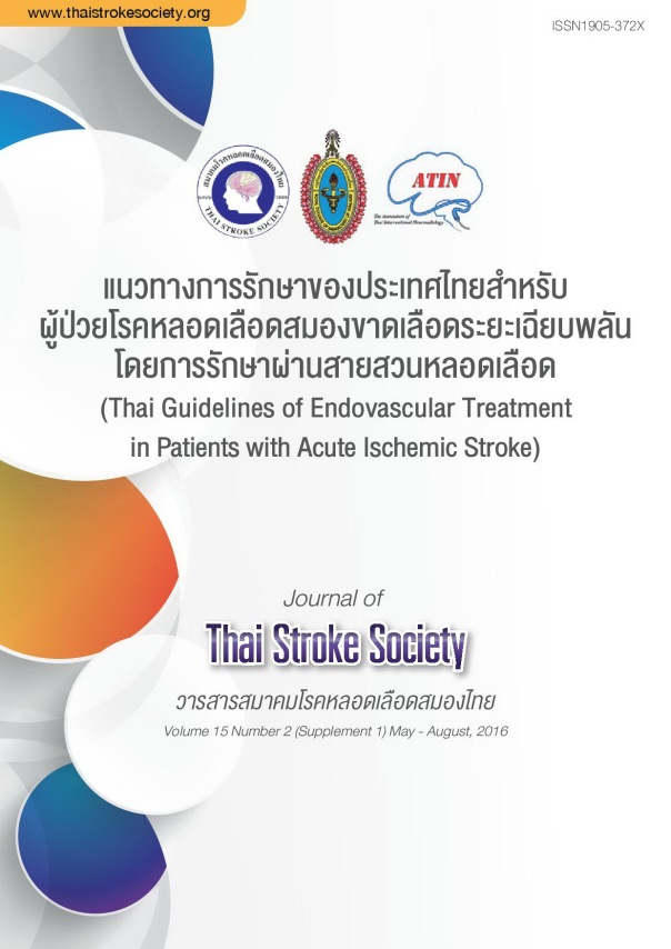 thai-guidelines-of-endovascular-treatment-page-001